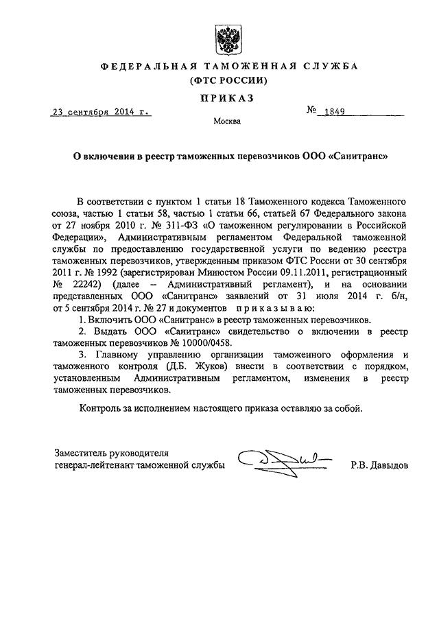 """Приказ фтс рф от 23. 09. 2014 n 1849 """"о включении в реестр."""