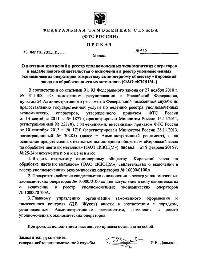новые приказы фтс в 2017 Зантак также используется
