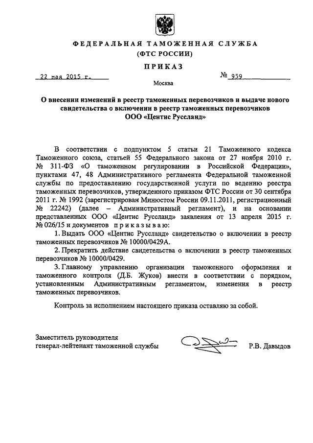 словам, Симановский новые приказы фтс в 2017 данном