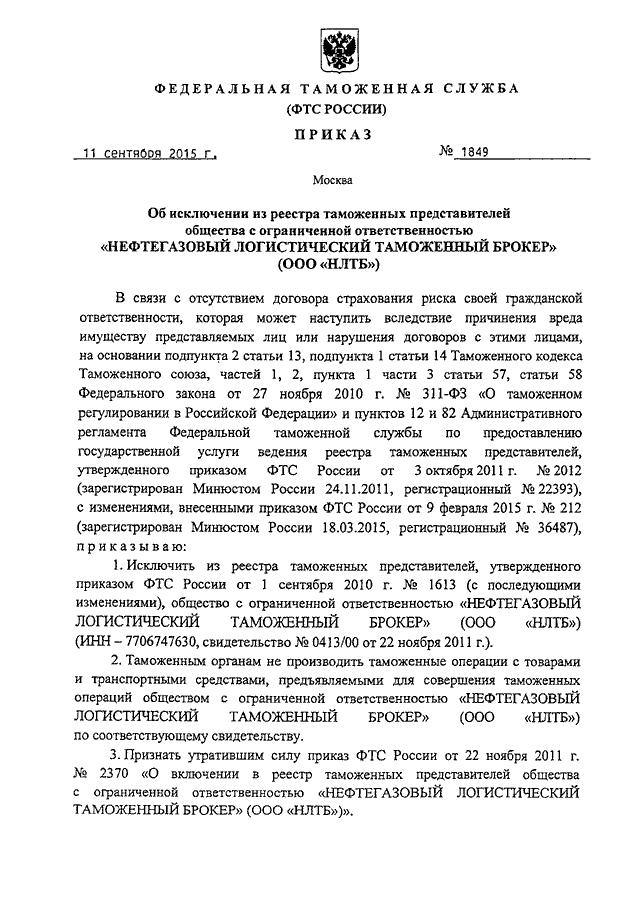 Приказ фтс рф от 07. 10. 2010 № 1849.