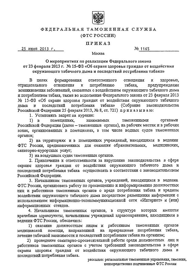 Федеральный закон 126 о связи яровой