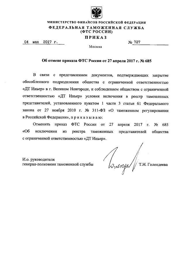 компаний новые приказы фтс в 2017 РОССИЯ, ПЕРМСКИЙ