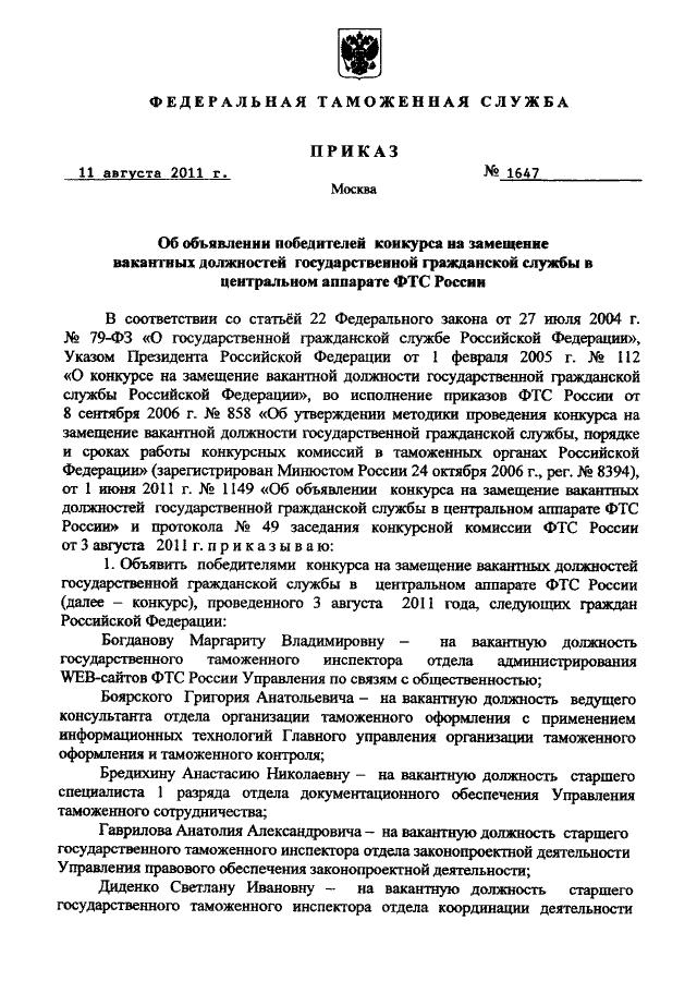 Всероссийские конкурсы для педагогов росконкурс рф
