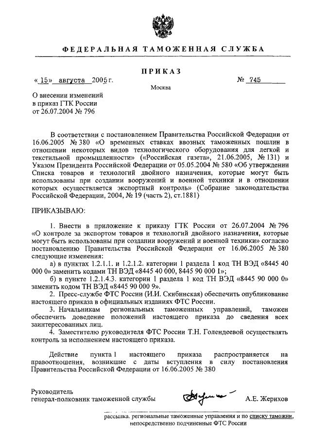 приказ гтк о ставках вывозных таможенных пошлин